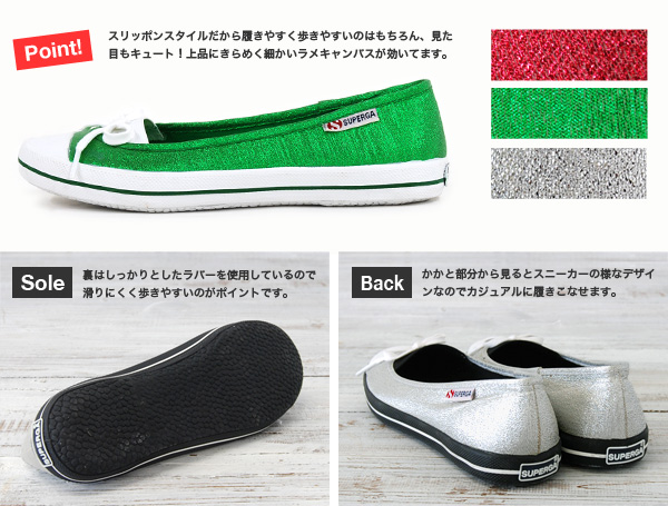 ●●The glitter pumps sneakers that lam charms a step smartly shiningly! Wear it, and sports brand ならでは of the departure from shoes ♪ Italy which a mouth has a cute is durable slightly bigger ribbon and 浅 めの; 履 きやすさが charm ◆ SUPERGA (スペルガ): Metallic color