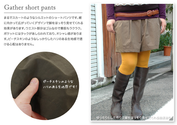 Feel of a material of the peach skin creates refined femininity! The dressy culottes underwear such as the skirt which does not become too much childish comes up from ミミメメット! A pocket and the waist which have high design of the rubber wear it easily; ◆ M
