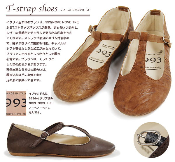 With plenty of natural-looking leather T strap pumps from Italy born brand 993 ( ノーベノーベトレ )! ローヒール to elegant female femininity to produce leather shoes ◆ 993: T lanyard pumps