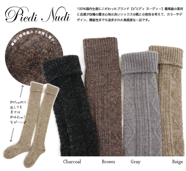 "From dwell on material and quality soft stylish crochet patterns or knit socks made in Japan and ""ピエディヌーディー'! Knee high socks as well there were of long-length wool blend wrap tightly stretched socks, ♪ ◆ Piedi Nudi: wrap long knit socks"