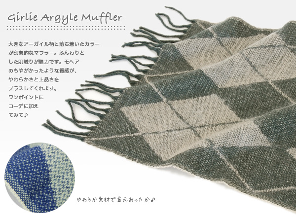 The ◆ girly argyle muffler that a beauty color and warm acrylic material such as the mohair which direct dignity though British school taste ♪ where the stole which slightly bigger argyle pattern creates gaiety to is preppy slightly is casual shoot young