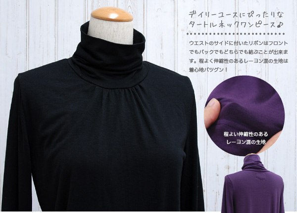 The simple turtleneck dress is excellent at mix-and-match power! I can tie up a daily use to both accent のりぼんが front of a made waist and Bach from ベギー, and elasticity preeminence affordable price long sleeves one piece controlling arrangement appears! ◆B