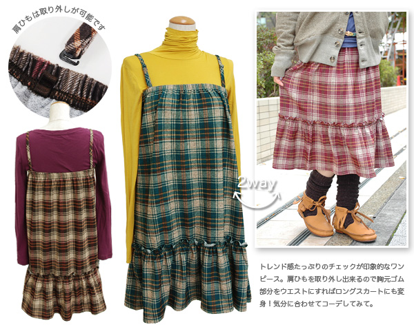 The checked pattern magic making a girl look pretty does not stop! The camisole dress that shirring rubber and a hem frill of the chest are girly takes off a strap; and is ◎◆ zootie to a long skirt: Tart check 2WAY camisole dress