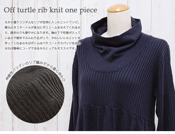 The knit dress which features an overall rib and off turtle! The long sleeves dress which the looking thinner effect can expect with the rib which became the random thickness from the change under the chest from a natural vintage is appearance ◆ natuRAL