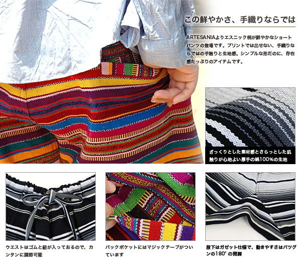 The unisex half underwear from Guatemala of 100% of cotton which a colorful thread was interwoven in! A pattern of the folkishness and the design of casual loose short pants GOOD ◆ ARTESANIA (アルテサニア): Draw string short pants