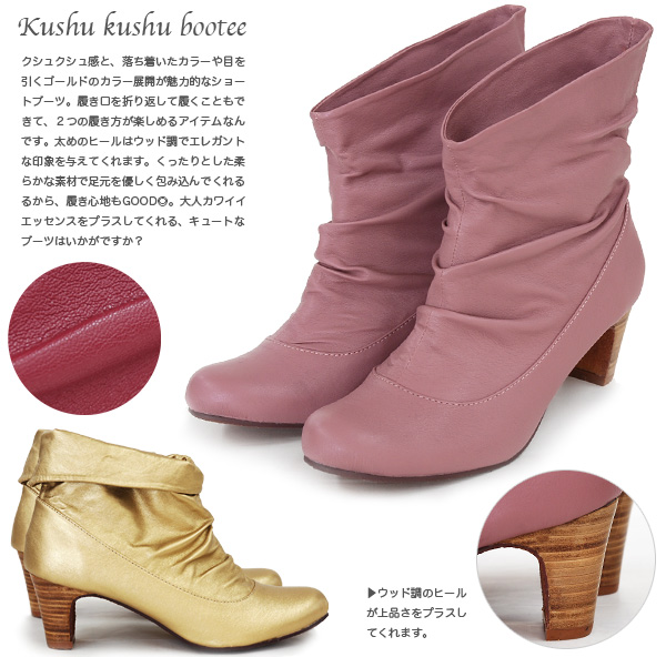 The simple クシュクシュ 2WAY bootie which can manage to wear it as booties! It is boots ◆ クシュクシュブーティー in adult coordinates essential basic shoes / spring to be able to wear in a bit big Wood heel and a long season featuring all five colors of colors