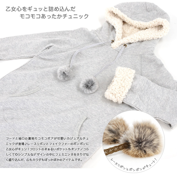 Sweat shirt dress ◆ w closet of the tunic that is full of invention to tickle a fur bonbon and the girl's mind including the big pocket which I want to shove a hand in unintentionally treated by the string of ♪ race that a boa excellent at the feel is pr