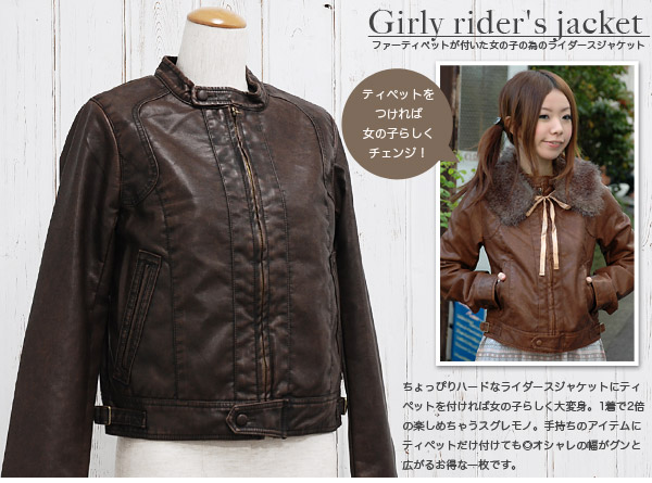 I add sweetness to a hard silhouette! The cool jacket which makes the expression that is lovely a removable fur tippet treated by a ユーズド processing-like riders jacket than a double closet appearance ◆ w closet: blur fur Gurley riders jacket belonging to