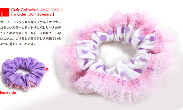 Delicate lace delicately pretty baby dot Earth looks like ballerina Tutu dress! Daikanyama brand Kali collection new scrunchie wrist the bracelet even cute ◆ Curly Collection: chouchou [maiden's dot ballerina]