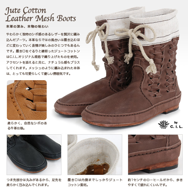 Jute cotton x luxury design of leather short boots! Handmade boots from the IEL became a mesh leather parts! Is also perfect for accent code ◆ C.I.L.: ジュートコットンレザーメッシュ short boots