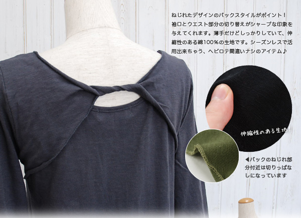 Tunic ◆ zootie where a sleeve is a lady for round neckline and seven minutes when it is wider than ♪ our store original brand zoo tea finishing in the adult casual style which a torsion design and the counterattack design which a chic color was made on w