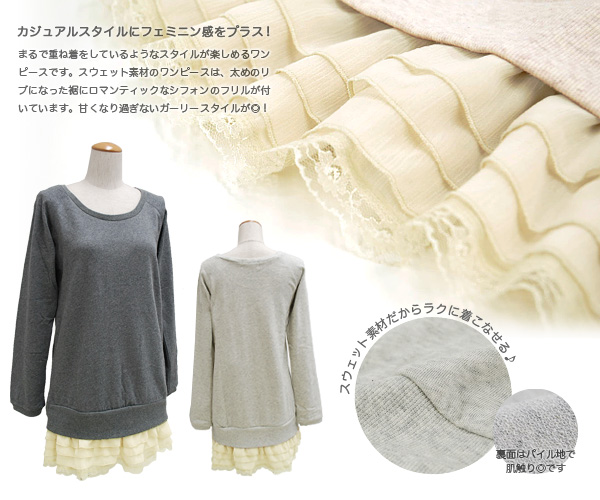 """The girl's mind is knocked out by the frill of the hem! Than a brand """"double closet"""" hem ティアードワンピース where a frill and the lace of three steps of stacks stuck to to cloth for thin sweat shirt of popularity appearance ◆ w closet: カルテットティアードフリルスウェットワンピース"""