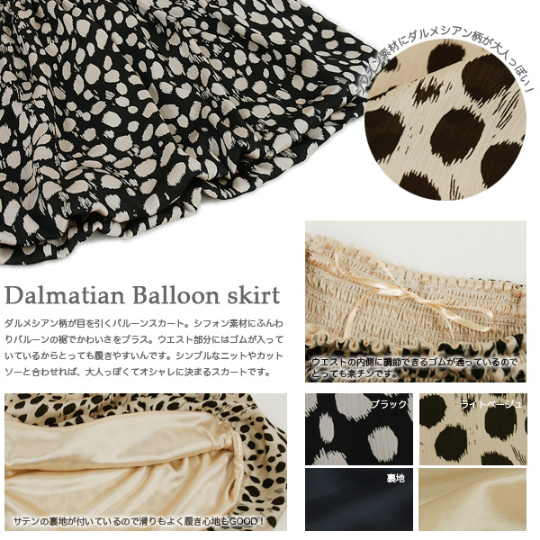 "If adopt a trendy Dalmatian pattern; is an art ""casually elegantly""! Even if because a hem becomes the balloon, the miniskirt of the cloth for flowing chiffon of ""the double closet"" does it to a petticoat trainer; GOOD ◆ w closet: Dalmatian balloon skirt"