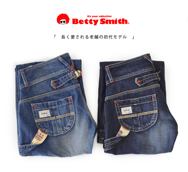 Basic baggy pants Lady's pretty fashion jeans jeans jeans denim Sumi Betty underwear casual clothes cotton 100% of baggy pants senses of fun four season ◆ Betty Smith (Betty Smith) who are full of jam-packed work detail: Painter buggy denim underwear