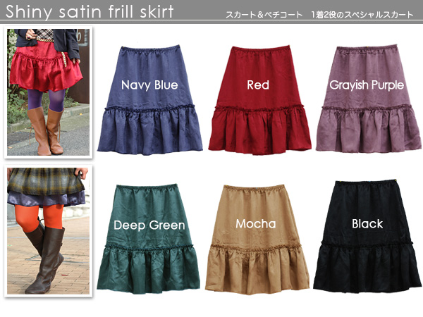 With a skirt of the satin with the glossiness to adult Schick! An almighty item that a waist full of the sense of quality is rubber, and the crease-making processing of the calm color wears it from zoo tea, and to be able to enjoy as a petticoat skirt of