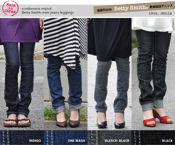 2,153 pieces are sold out! 10 ounces of real denim leggings of the BettySmith perfection comment! Stretch denim spats ◆ Betty Smith (Betty Smith) with the 5P pocket up-and-coming to the + beauty silhouette + stitch only by the product made in Japan of hi
