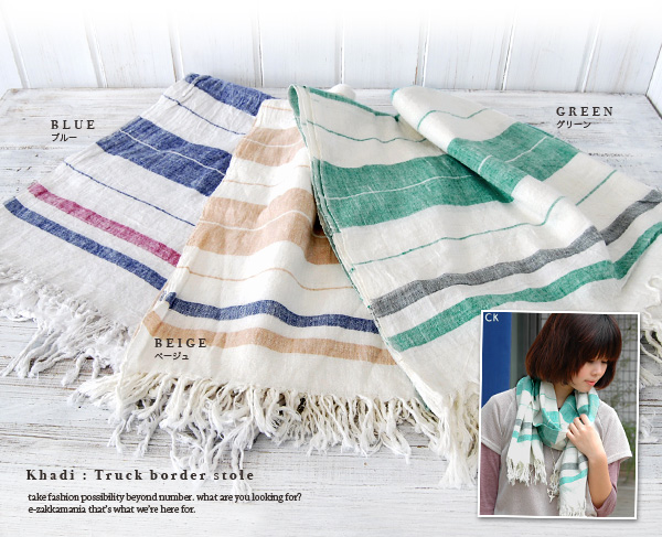The natural stripe stall with full of natural textures! Cadiz Thor performed handweaving of using the thread which a master spins tea Luke, and was done is activity ◆ カディトラックボーダーストール for a rug and ultraviolet rays measures, cold protection measures