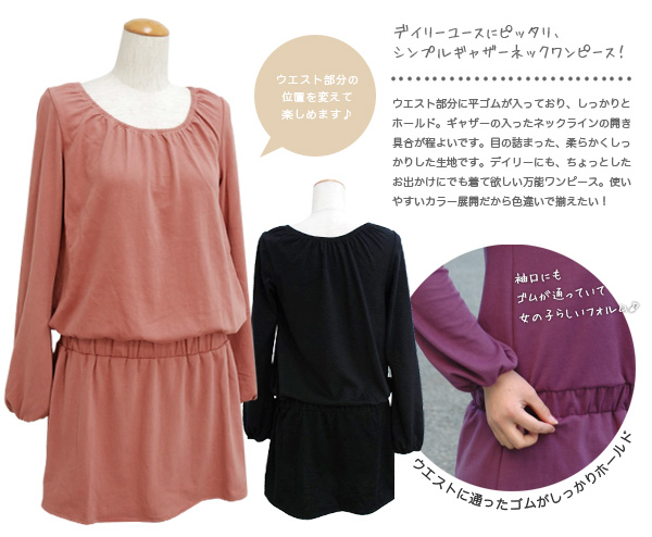 "The look that I deepen, and a round neckline is elegant of the entering gathers! One piece ◆ Beggy where cloth more solid than belt comfort ♪ popular brand ""ベギー"" which I can browse without needing it and a moderate fitting feeling are most suit"