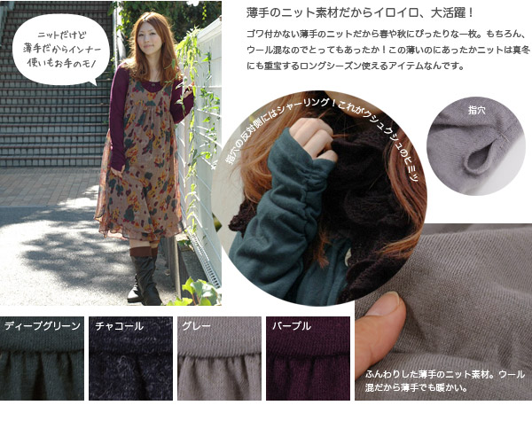 Wool knit cut mixed so ruffled finger holes maiden degree rises up!! Appeared in the color development in sheer begey inner was settled round neck basic solid color ニットソー OK ◆ Beggy: ベーネミットスリーブライトニットチュニック