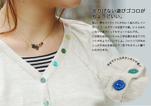 I add play ゴコロ with the colorful button of the rainbow color! Five minutes wing of cut-and-sew place raglan sleeves casual tunic ◆ zootie (zoo tea) which performed topping of a gradation button of the rainbow color in simple henley neck: Colorful button