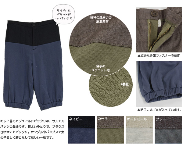 The bottoms that go perfect cool though a seasonal item is loose now! The almighty sarouel pants which a fleece pile material and a linen pair take it, and is natural, and direct a natural atmosphere appearance ◆ zootie (zoo tea): Natural sarouel pants