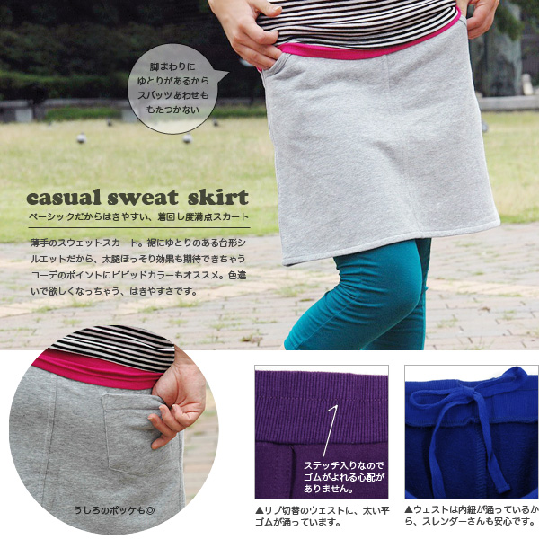 An active girl is unmissable! Simple our store original sweat shirt skirt which is possible, and is not readily found! Trapezoid miniskirt ◆ zootie (zoo tea) where the vivid color was enriched: Casual plane sweat shirt skirt