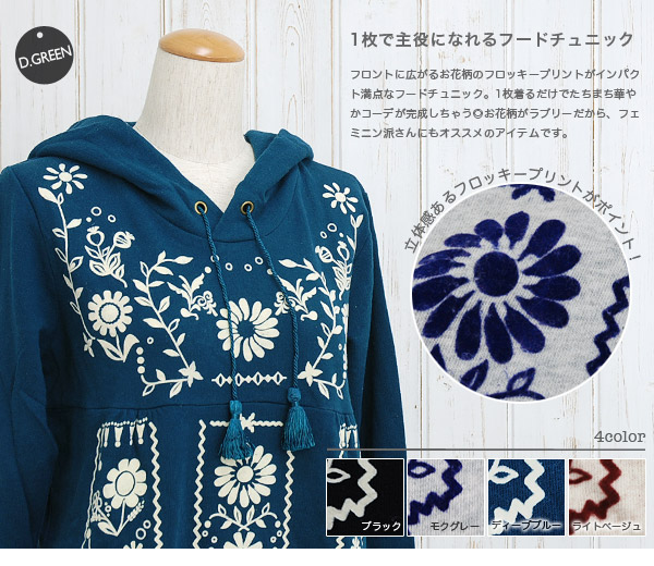 Bold flock print of the chest is directed gorgeously! As for the long sleeves sweat shirt parka tunic of the print such as the embroidery of the essence of the appearance, food and a fringe are accent ◆ w closet from a double closet: ブルーメフロッキープリントスウェットフー