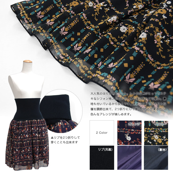 "The new work of the extreme popularity series bellyband skirt debuts than ""zoo tea""! As for the small floral design skirt of the nostalgic color that the silhouette such as the petal flying in the field of flowers is lovely, a bit big rib covers the stom"