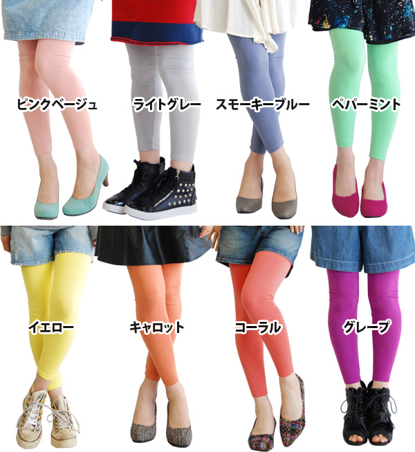 Basic plain leggings! Color tights sense constant seller legware Lady's inner bottoms pretty stylish Shin pull underwear casual clothes full-length mail order Rakuten summer whole year ◆ zootie (zoo tea): Daily color leggings