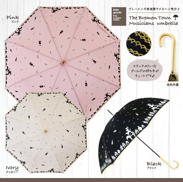 Donkey to canine feline chicken ‥ ‥ umbrella motif storybook Bremen town musicians appeared! Print on violin and trumpets, musical notes or rainy weather for the cute, ◆ FLAPPER ( flapper ): Bremen musicians umbrella