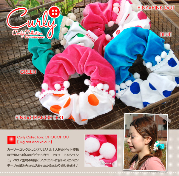 "The pop chou chou that Ikuji of the velour material was combined with a big dot pattern is new work ヘアアクセ ◆ Curly Collection of the Daikanyama ""Carly collection"" that adds a fresh feeling to a hairstyle of when: Chou chou [plonk a velour dot]"
