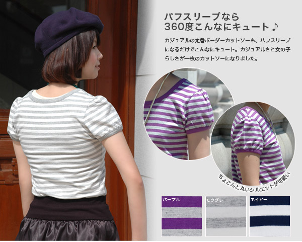 Simple is available! Fluffy puff sleeve x border soft short sleeve shirt! Better comfort in fabrics of cotton firm to coordinate actively カジュアルカットソー ◆ Zootie ( ズーティー ): メラヴィーボーダーパフスリーブカットソー