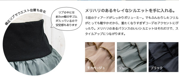 I can manage to wear a seasonal frill like an adult! Our store original item ◆ Zootie (zoo tea) where it is possible for the petticoat skirt trainer by the breadth lib of the reserve えめの luster ♪ waist which it is refined because it is mat satin and is e