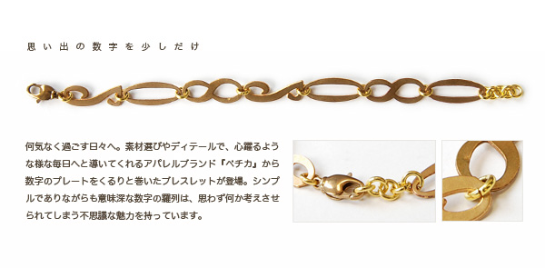 Digits mysterious a little chic bracelet! 208. says this number is room number on the trip? Memorial Day? Motif of the secret number only you know and it's accessories ◆ Petica ( pechka ): No. bracelet