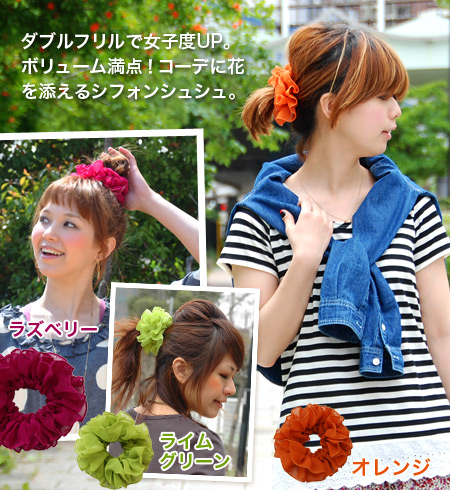 W loss ♪ ornate flower corsage volume large scrunchies! Hair accessories made UP of airy feel and the maiden in ダブルシ von! Bracelet even ◎ / ruffle / Barrettes / hair rubber and her Pony and ヘアゴムヘア arrange ◆ フラワーリングシフォンシュシュ