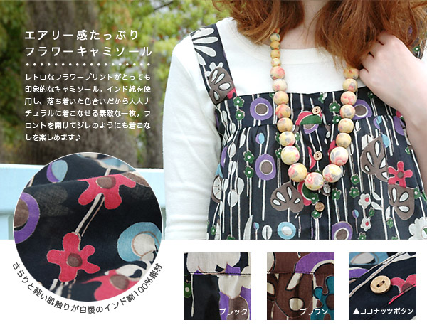 The appearance of the camisole tunic that the silhouette which is fantasic flower print and Dolly is cute! The wearing such as the gilet is possible if I open natural Wood button! Tunic ◆ water flower print camisole boasting the flower print to be able t