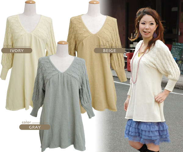 Without hesitation and wear only in ナチュラルニットチュニック girls degree going UP with a jerk! distinctive silhouette matched exquisitely elegant cable knitting and Dolman sleeve, V neck ◆ dish cable V ネックニットチュニック