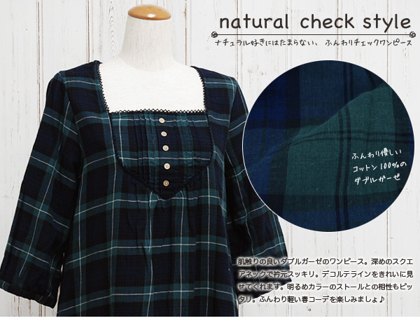 The girly degree improves it in sleeve one piece for checked pattern 7 to have the atmosphere that tender gauze cotton is innocent remarkably! The ナチュ かわ dress ◆ natural check double gauze one piece which directs the expression that the chest where a but