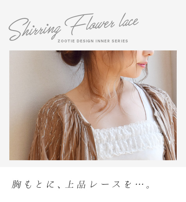 It is the gaiety of the person spoon in a flower race. It is cover straight line decollete well the chest. Lady's tops inner no sleeve race tank race underwear summer ◆ zootie (zoo tea): Shirring race tank top
