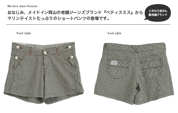 Bottoms ◆ Betty Smith (Betty Smith) feeling feelings to a Tyr trainer on the small day including the stitch of the short pants ♪ pink of culottes type enjoying adult Malin-style with a gingham check and an anchor mark button: Malin check short pants