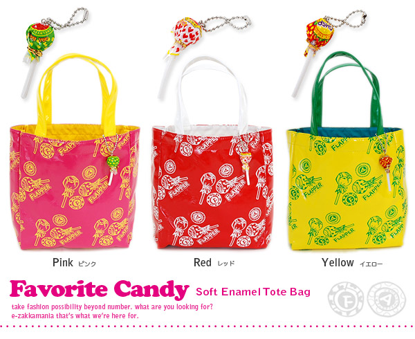 Totally genuine candy! ? A real candy charm lunch bag appearance belonging to it! Bag ◆ FLAPPER (flapper) belonging to cake key ring of the size most suitable for a daily errand as for the handbag bag which is usable in both subbag and Maine: Pop candy e
