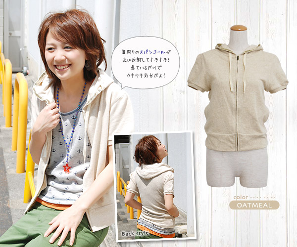Topped with casual food gleaming sequins! Compact size plus a soft sleeve and soft texture and girly atmosphere Hoodie ◆ w closet ( doubleklosett ): light swettopafsleevespancoeluzipupparker