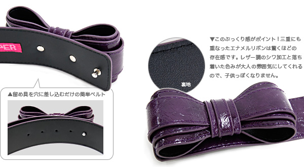 Now trendy West mark style kimaru easily in this one! Stylish belt decorated with wrinkles into plumped in three-dimensional volume Ribbon faux leather easy removal! Suitable for ハイウエストコーデ ◆ FLAPPER ( flapper ): ヴィンテージエナメルリボンベルト