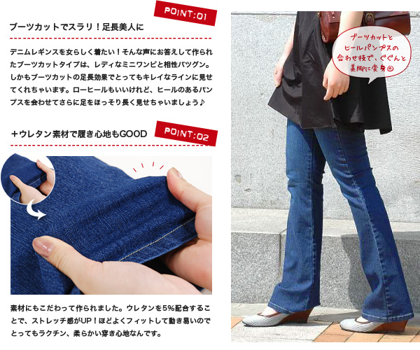 The bootcut of the hem expanse that the legendary man with long legs effect can expect comes up with denim leggings! A belt loop or a pocket pay attention to D Tyr such as the genuine denim underwear! The デニンス ◆■ combination purchase ■ supermarket stretc