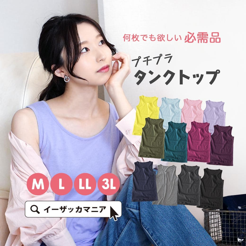 M/L Size! ◆ tank-top or camisole basic inner