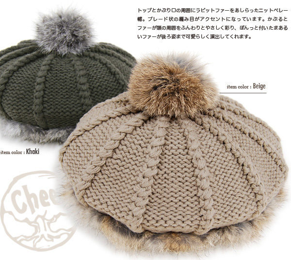 Hat ◆ cheer (cheer) with the beret ♪ blade-formed bonbon which it was likely that I knit it, and soft and fluffy rabbit fur was put for on the head circumference & top with rabbit fur different from the common knit beret in gangs: Me terabit knit ber