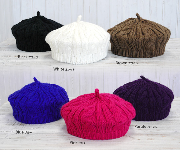 The affordable price knit beret which has a cute cable knitting roughly! It is the hat ◆ natural knit beret of the mast in the fall and winter when it is easy to use it by the design which is the standard + Shin pull which bright accent color & basic