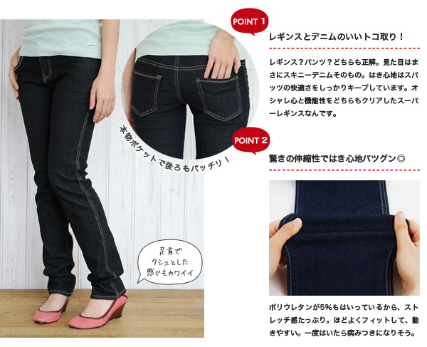 Denim pants-leggings of the feelings it preeminent stretch of surprise! Denim pockets and zipper skinny jeans itself plus the comfort of leggings spats ◆ Zootie ( ズーティー ): スーパーストレッチストレートデニムレギンス pants