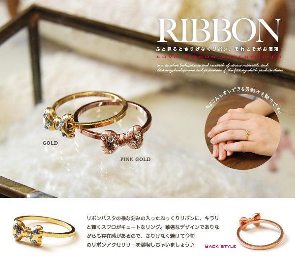 The ring where Swarovski shining on ぷっくり ribbon is wonderful! The ribbon accessories /fs3gm ◆ shiny ribbon ring where the delicate ring of the basic りぼん motif of the young girl was performed the decorations of with a rhinestone