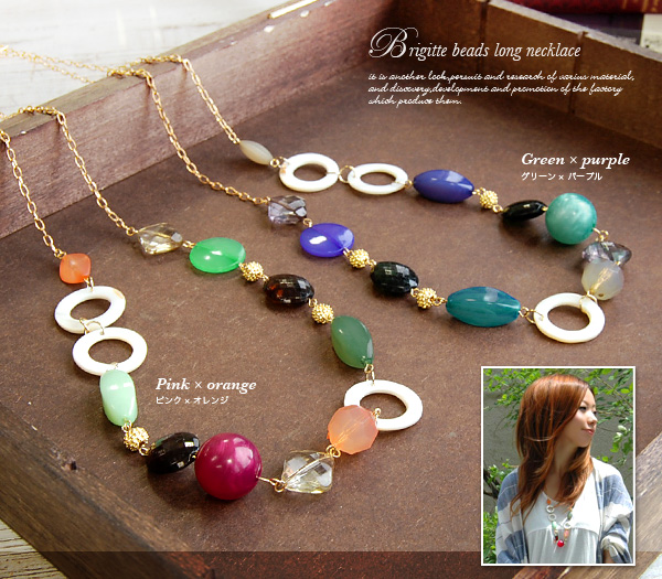 The long pendant that colorful beads of various form were combined with exquisite balance! The leading role grade accessories ◆ Bardot beads long shot necklace that cut beads, the large-sized parts including the doughnut-shaped shell ring get a lot of lo